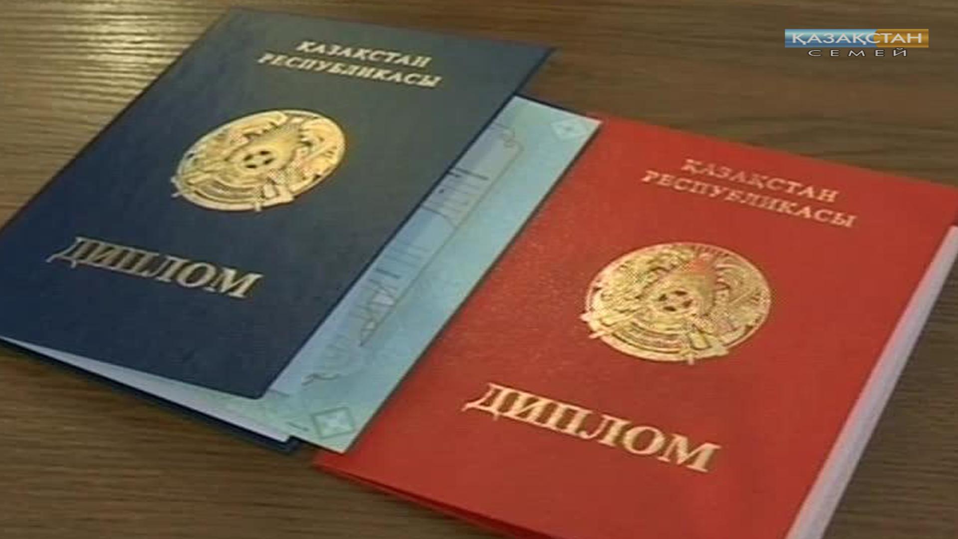 Казахстанский диплом