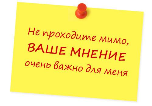 vashe-mnenye-500x350